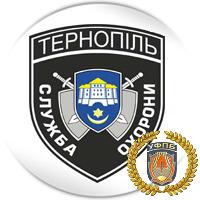 """""""Охорона тернопілля"""" Тернопіль"""